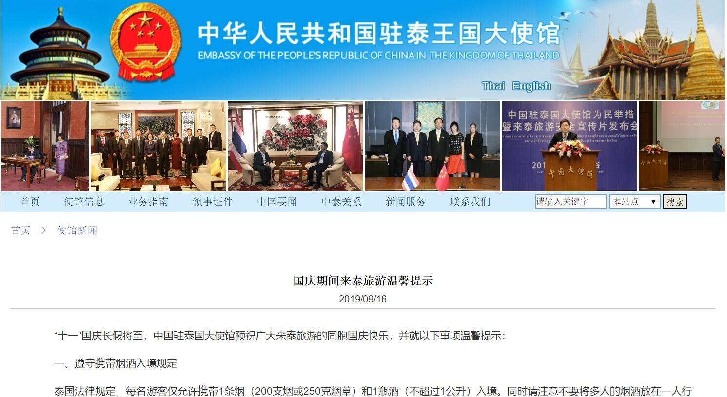 中国驻泰国大使馆提醒国庆期间赴泰游客注意安全