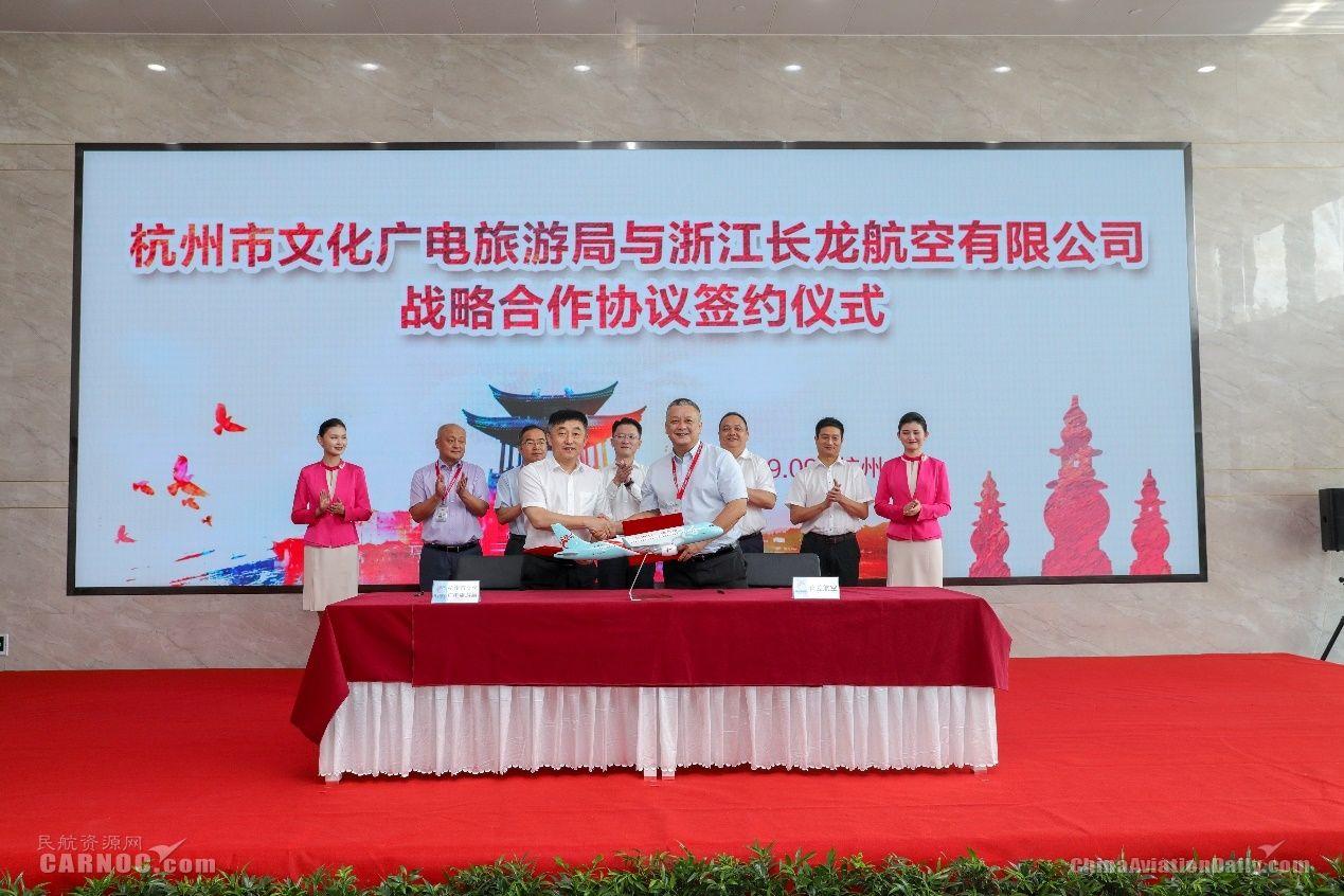 长龙航空与杭州市文化广电旅游局签订战略合作协议