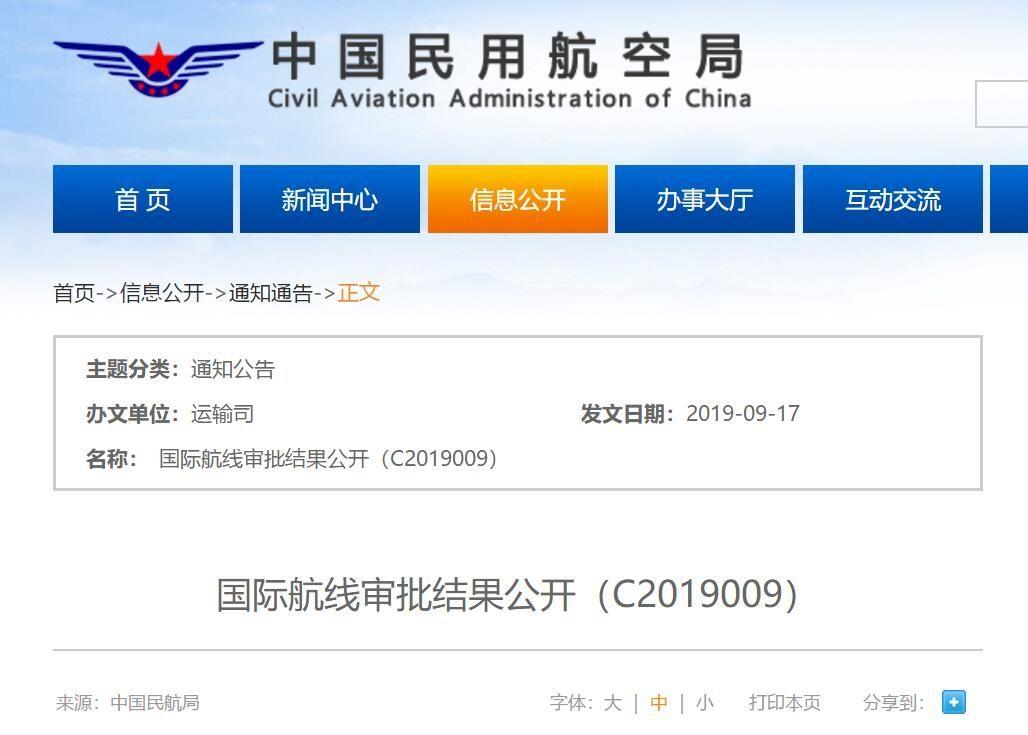 民航局审批通过155条国际航线 包含数条大兴航线