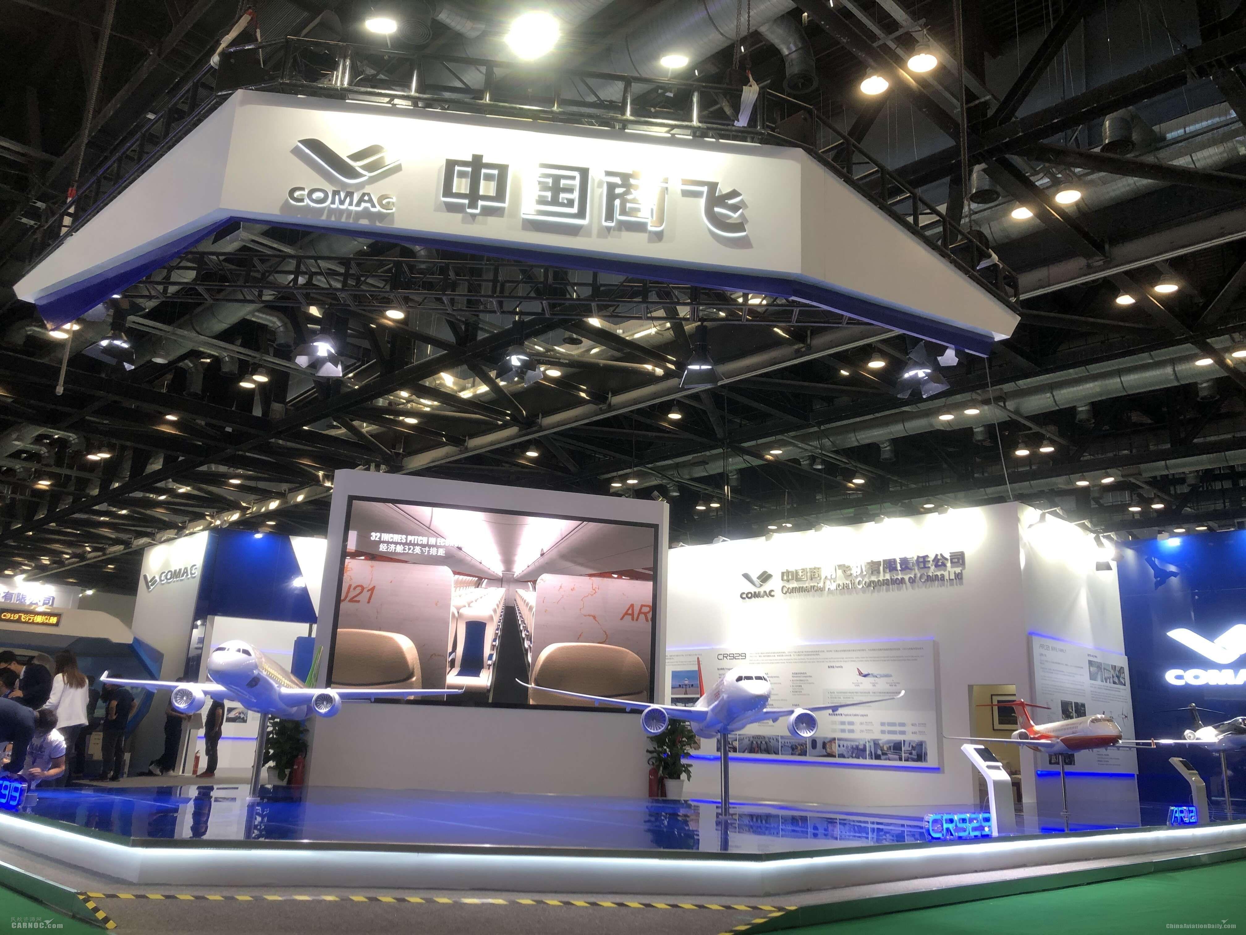C919大型客机飞行模拟器首次亮相北京航展