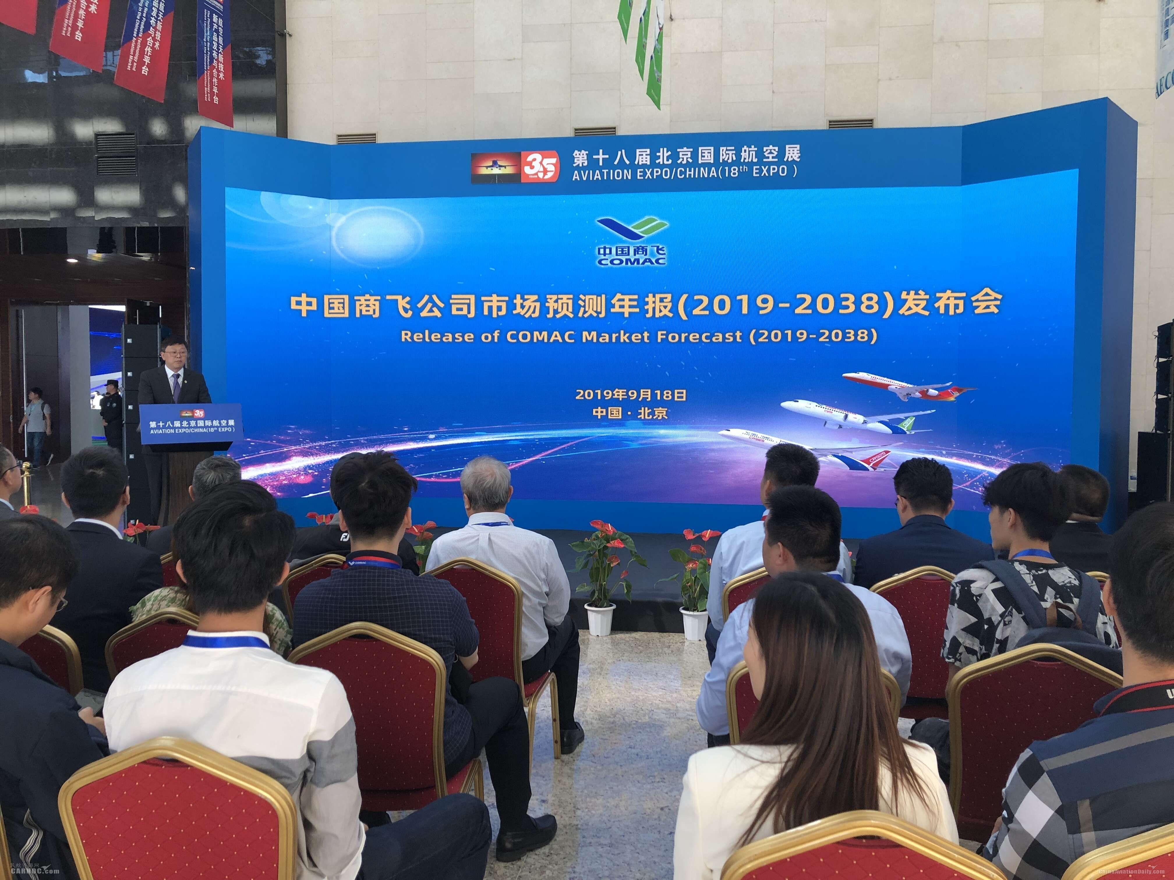 中国商飞:未来20年中国航空运输机队规模将上万架