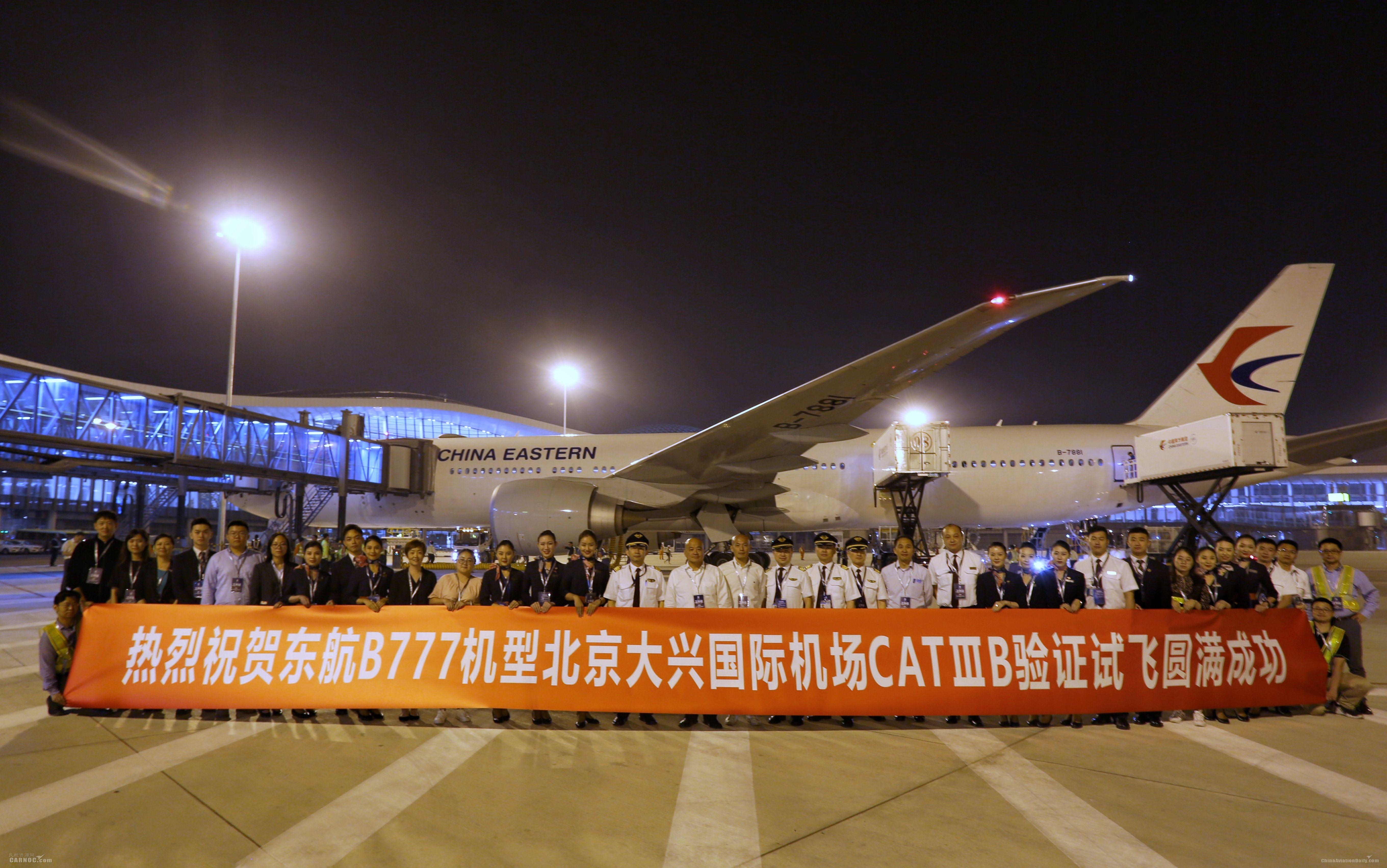 """唯一""""三连飞""""航司!东航完成大兴机场第三阶段试飞"""