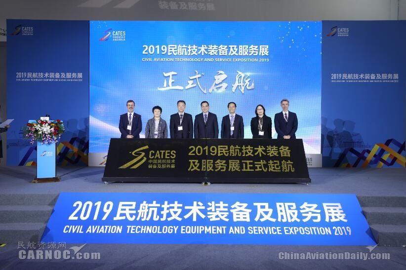 2019民航技术装备及服务展在京举办