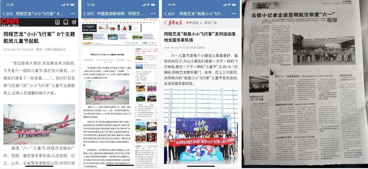中央人民广播电台/华声在线/中国旅游新闻网/搜狐网/腾讯网/知乎/云南信息报等60家媒体曝光 摄影:同程艺龙