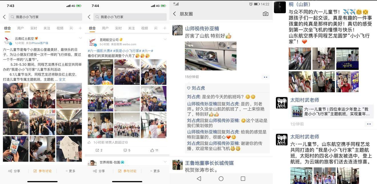 乘坐主题航班的旅客朋友圈点赞小小飞行家活动以及各航司官方微博宣发反响 摄影:同程艺龙