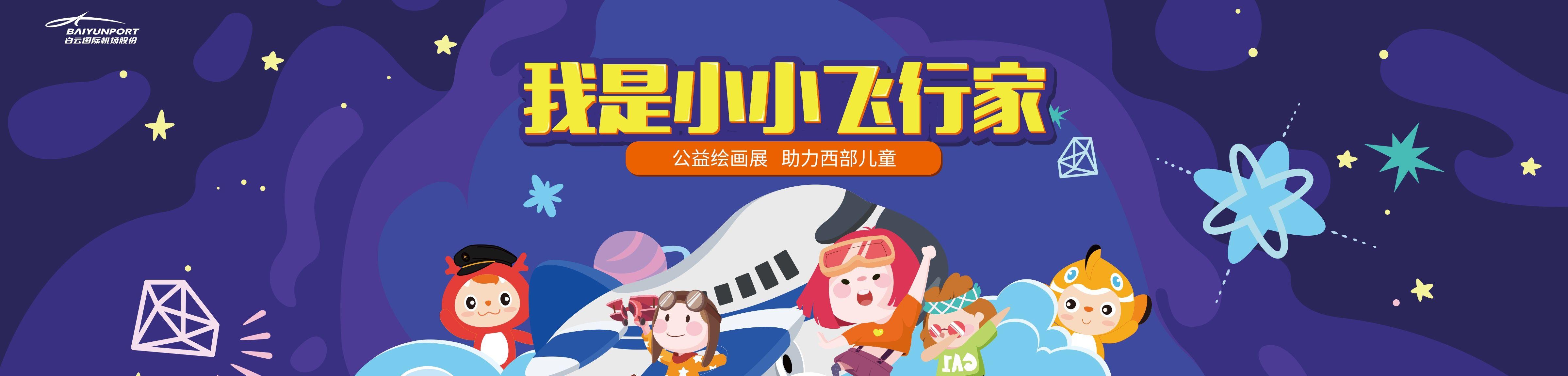 """2019民航传播奖候选案例:同程艺龙""""我是小小飞行家"""""""