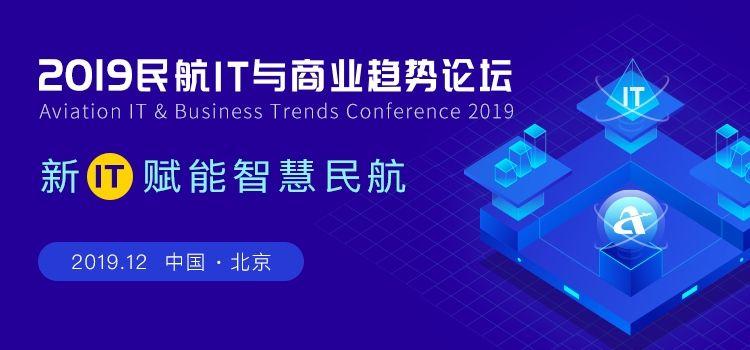 民航IT与商业趋势论坛12月举行 大咖论道机场商业发展