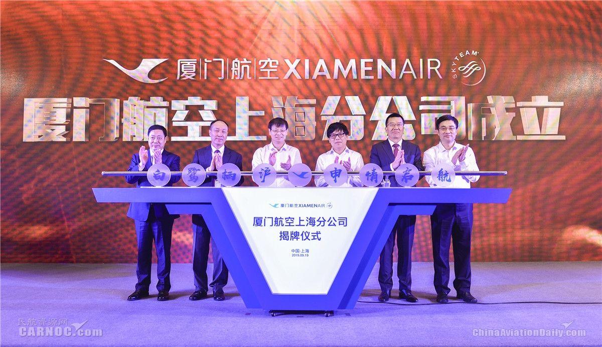 厦门航空第八家分公司在上海正式成立
