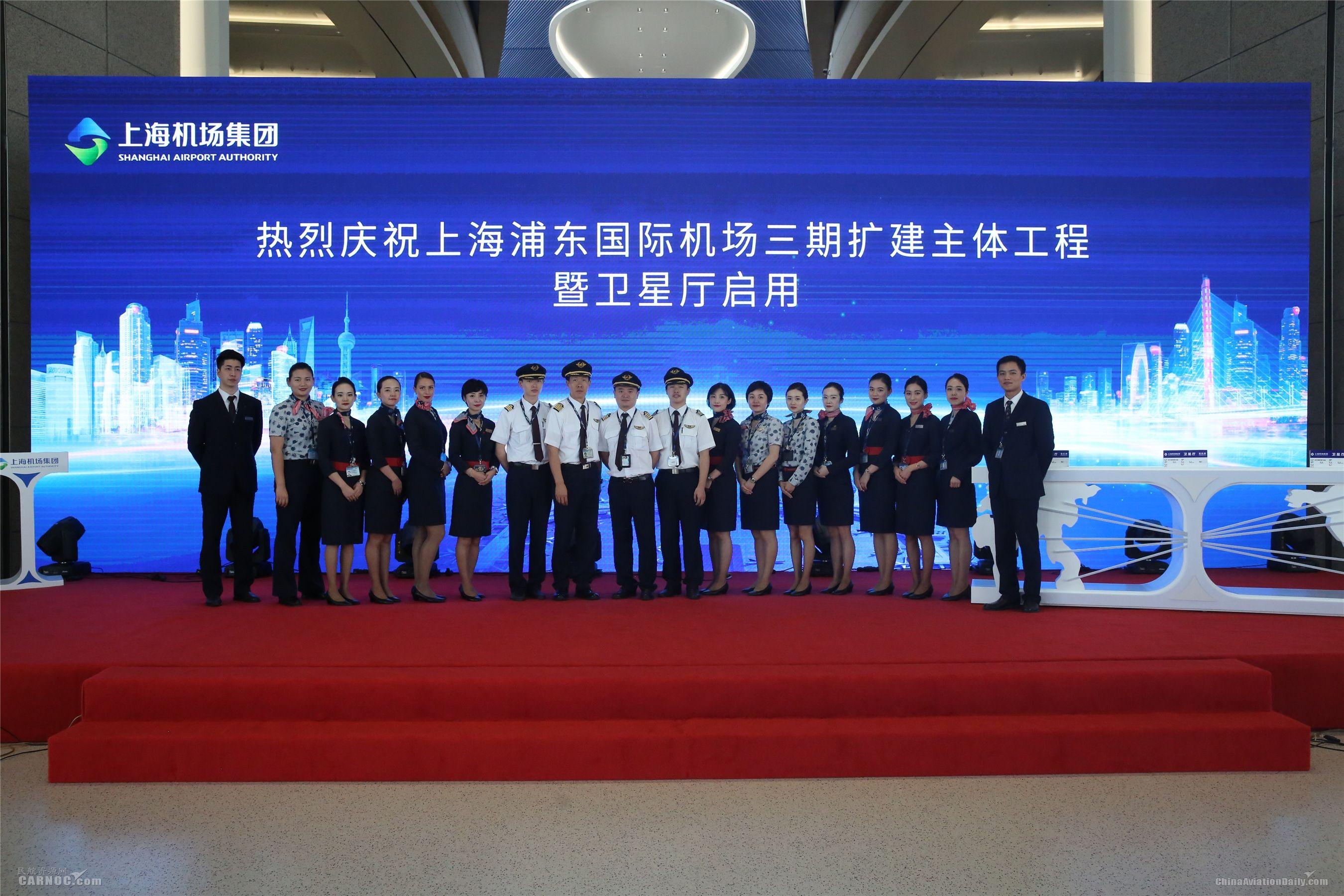 东航上海飞行部圆满完成浦东机场S1卫星厅首航任务