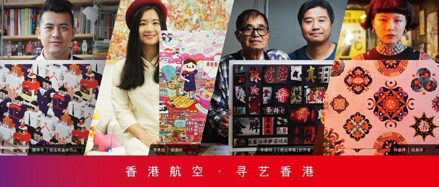 """2019民航传播奖候选案例:香港航空""""寻艺香港""""创意传播项目"""