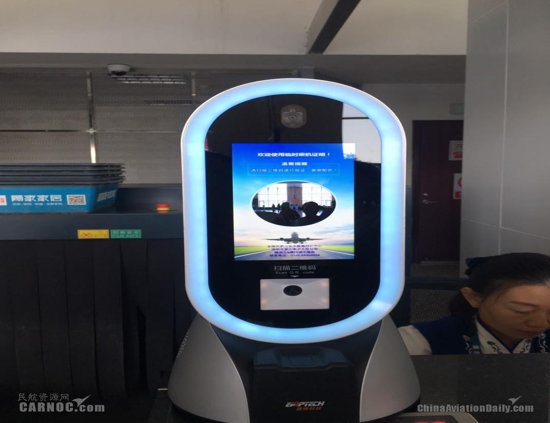 且末机场正式启用电子临时乘机证明系统