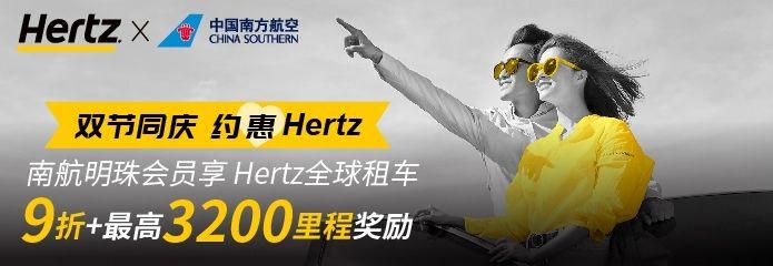 南航明珠会员享Hertz全球租车9折+最高3200里程奖励