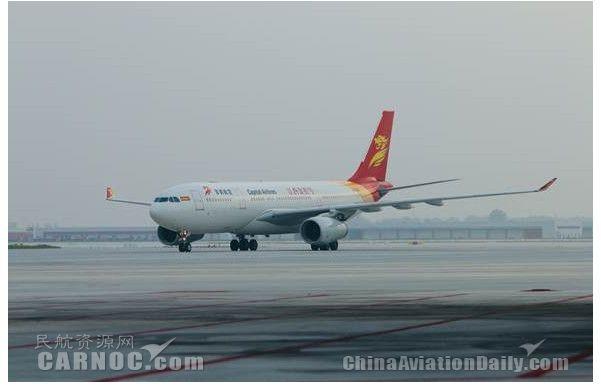 首都航空发布大兴机场航线计划 冬春航季100%转场
