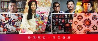"""2019大发棋牌传播奖候选案例:香港航空""""寻艺香港""""创意传播项目"""