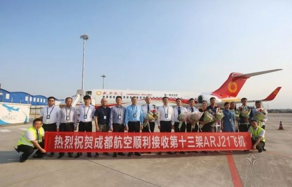 成都航空引进第13架ARJ21飞机  机队规模达45架