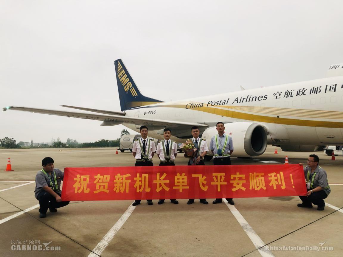 邮航南京分公司为新机长祁英杰举行单飞送机仪式
