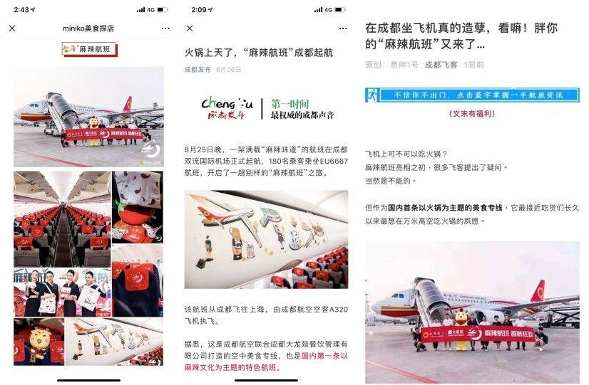 充满成都航空与火锅元素的麻辣航班宣传片 摄影:成都航空
