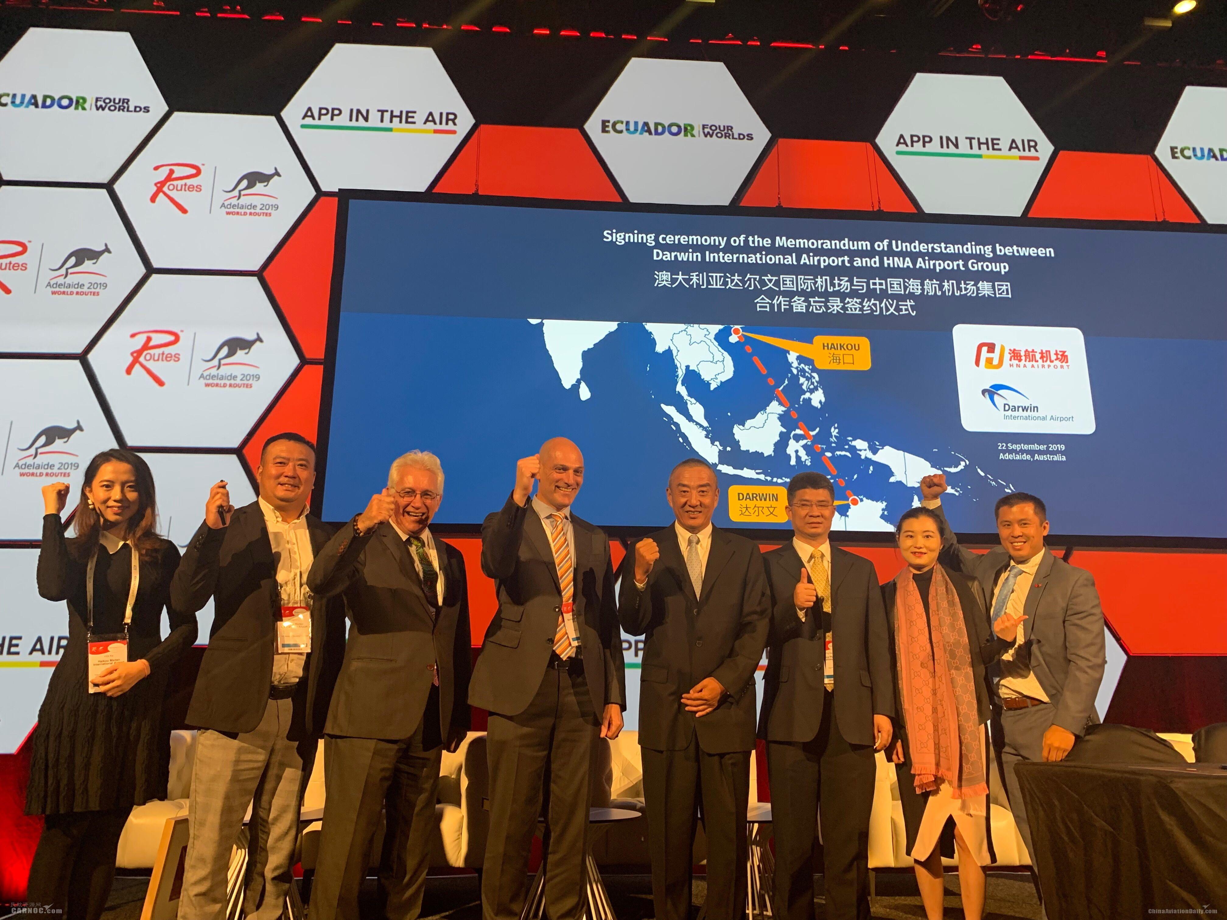 海口美兰国际机场亮相第25届世界航线发展大会