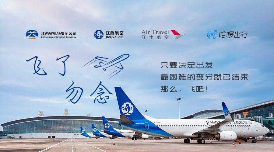 """候选案例:江西机场集团""""飞了,勿念""""事件营销"""
