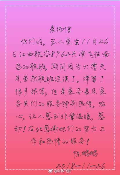 2019民航传播奖候选案例:江西省机场集团公司