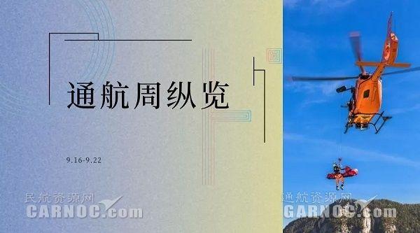 国务院发文促通航业发展;北京天津等地发禁飞令