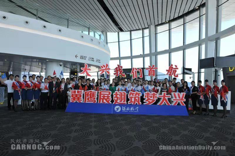 大兴机场起飞前,首航航班乘客合影