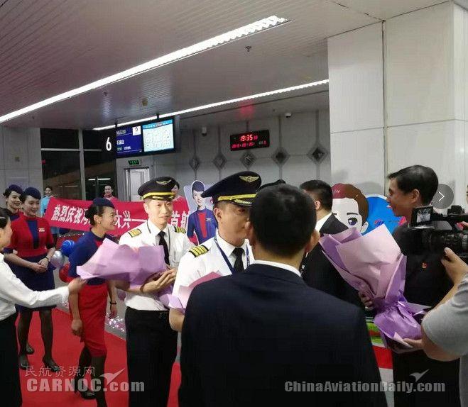 首航机组落地后受到热烈欢迎