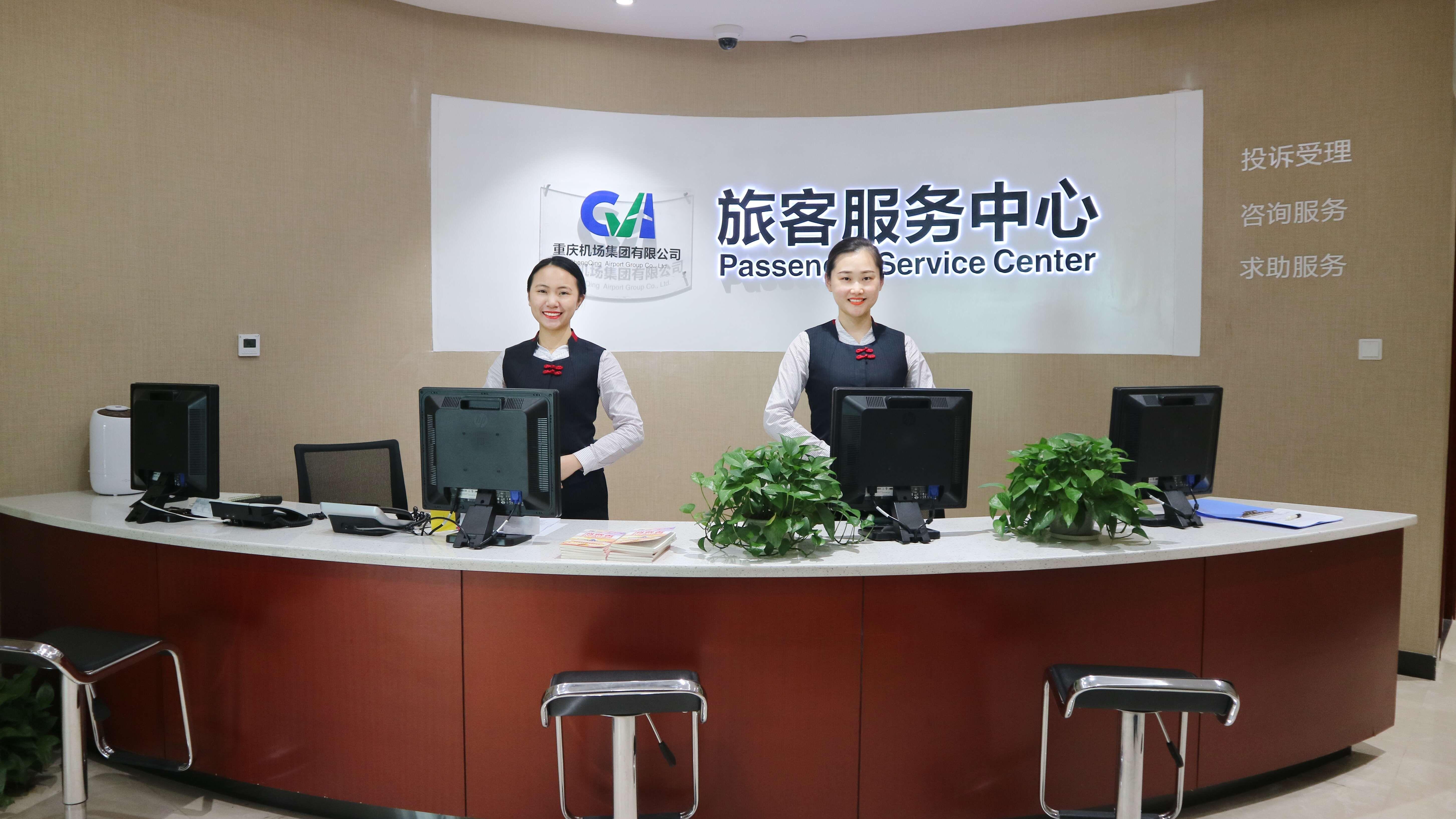 """重庆机场""""真情服务+""""异地共享服务"""