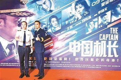 """《中国机长》首映 """"英雄机长"""":张涵予能给人安全感"""