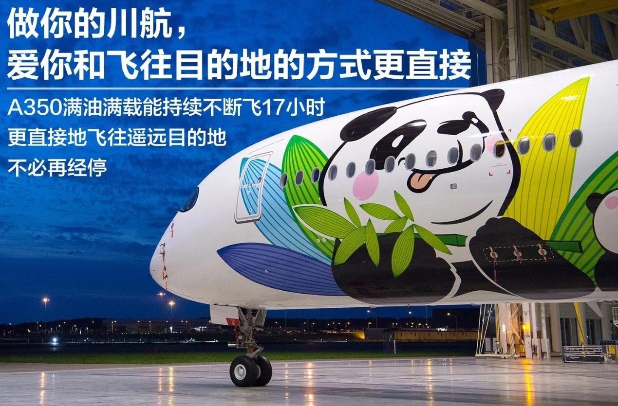 """2019民航传播奖候选案例:川航原创IP熊猫""""优优""""品牌传播"""