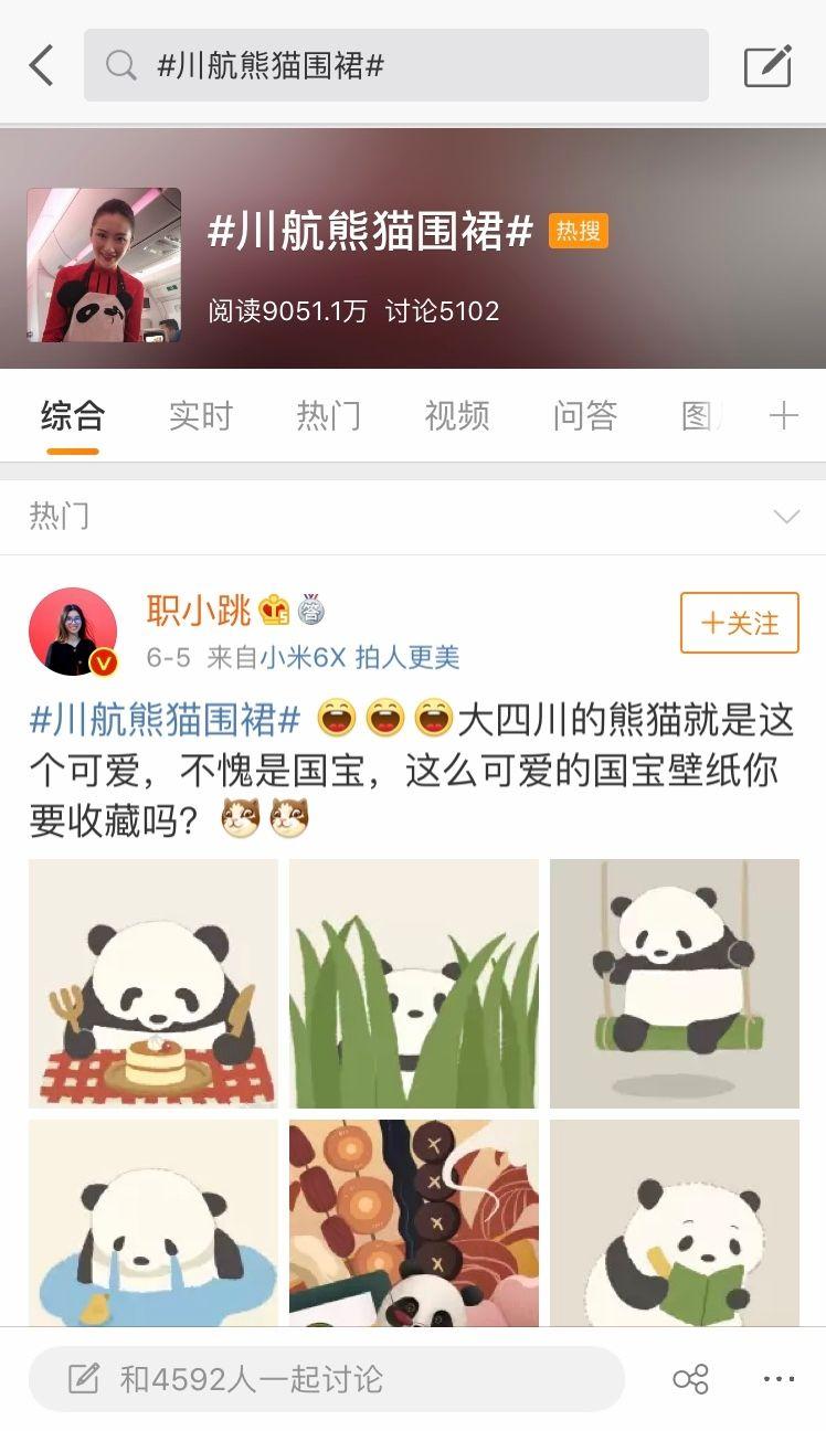 """川航自主开发熊猫""""优优""""IP系列微信表情包"""