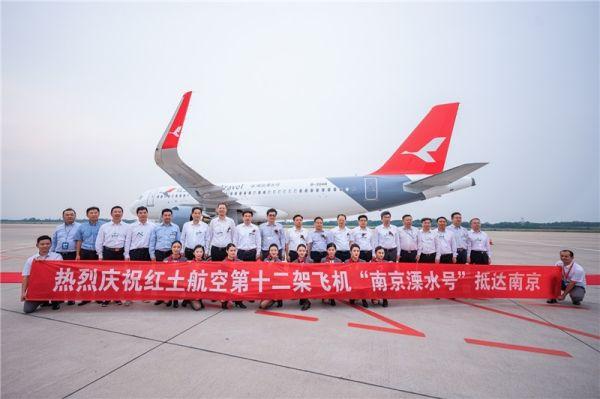 """红土航空接受第12架新机""""南京溧水号""""飞机"""