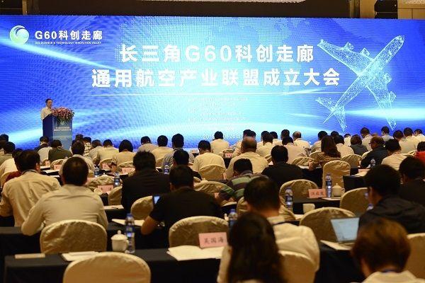 長三角G60科創走廊通航產業聯盟在蕪湖成立