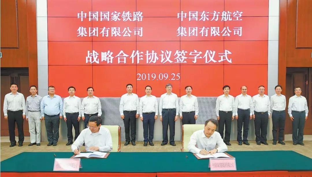 东航集团与国铁集团建立全面战略合作伙伴关系