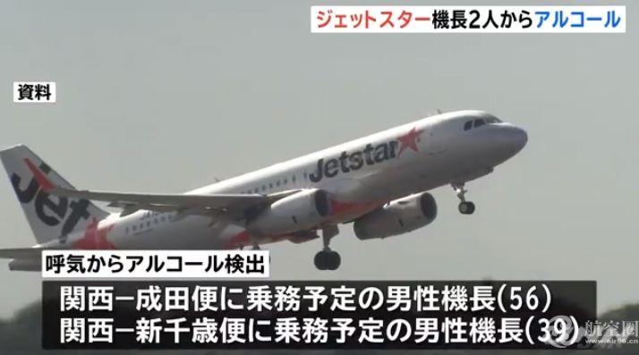 捷星日本两名机长酒测超标 导致4个航班取消10个延误