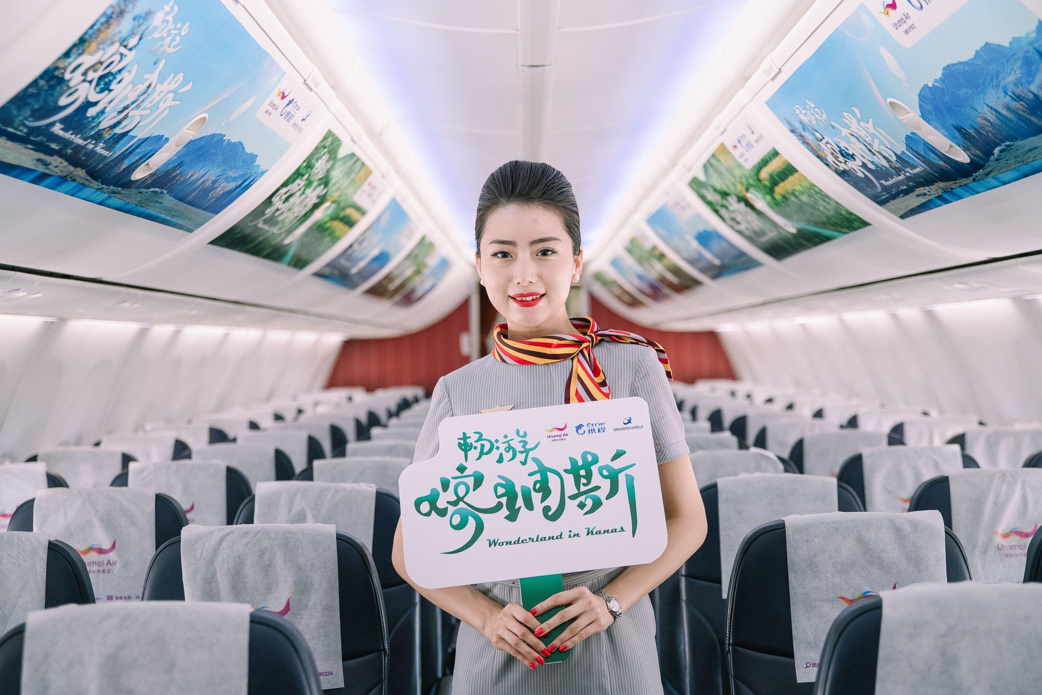 民航传播奖候选案例:乌鲁木齐航空x携程畅游喀纳斯体验营销