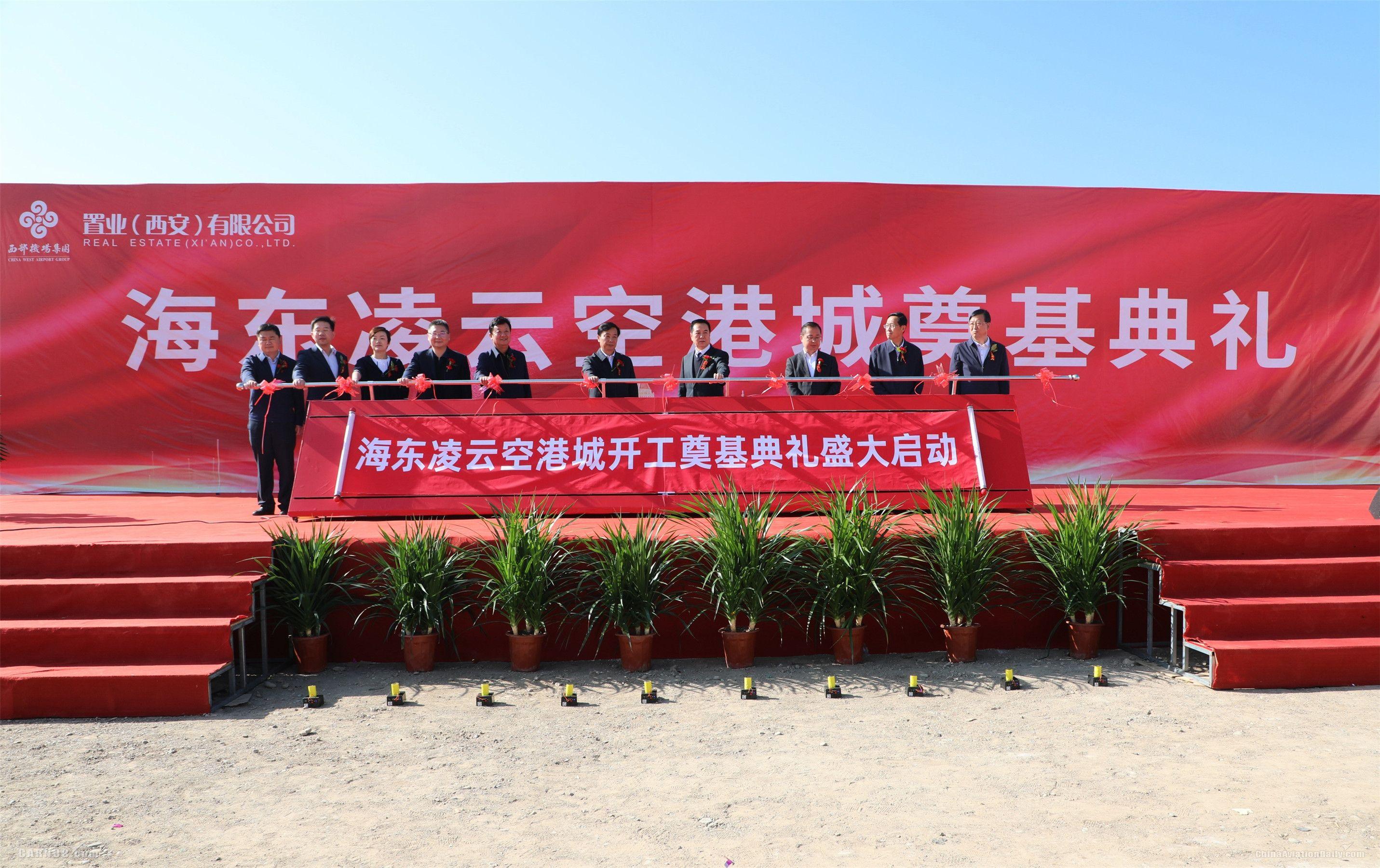 西部机场集团海东凌云空港城项目奠基仪式盛大举行