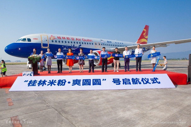 桂林航空新增第四架彩绘机,助推桂林传统特色饮食文化发展