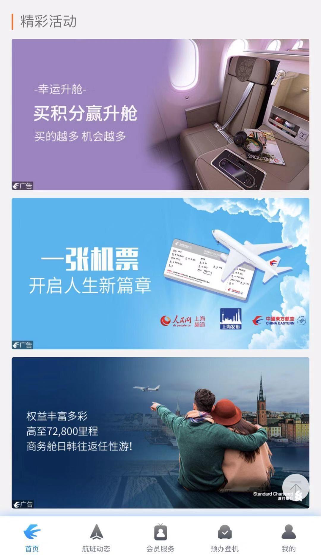 东方航空APP首页——精彩活动banner 摄影:东航