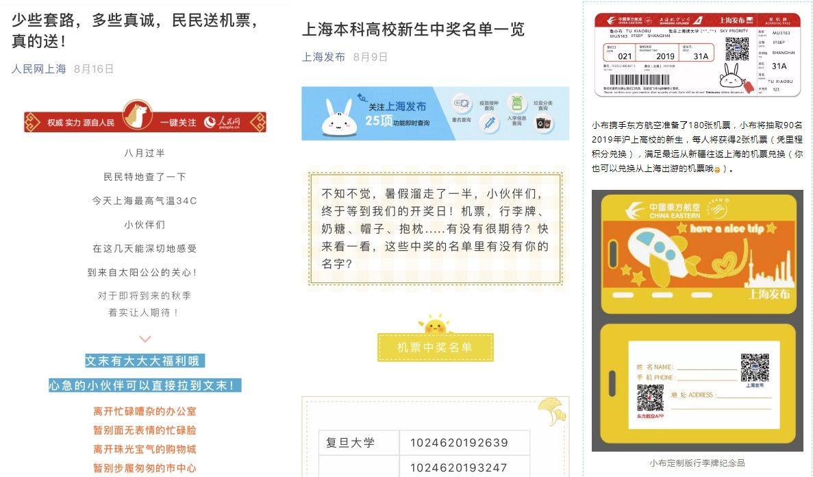 上海发布频道抽奖 摄影:东航