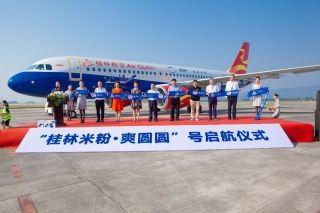 桂林航空新增第四架彩繪機,助推桂林傳統特色飲食文化發展