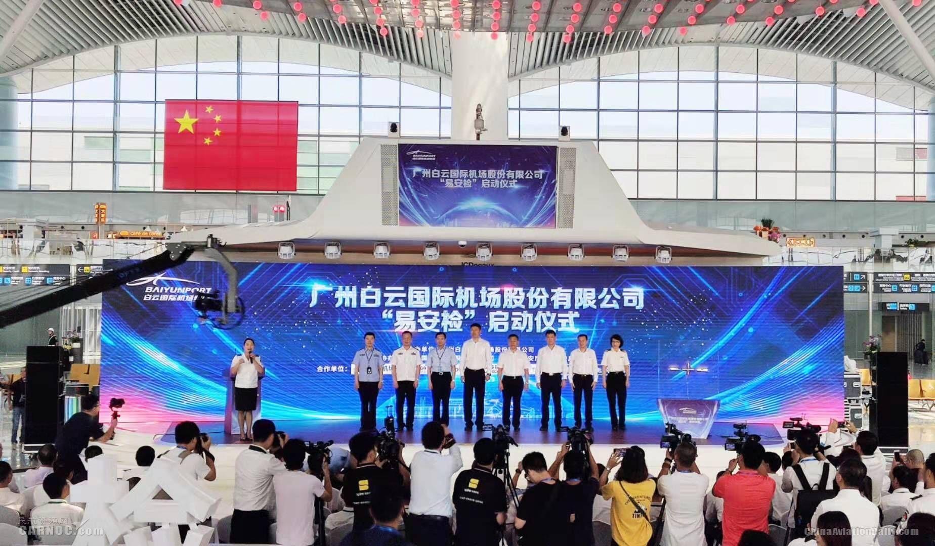 奋进民航新时代 白云安检勇创佳绩向新中国70周年献礼