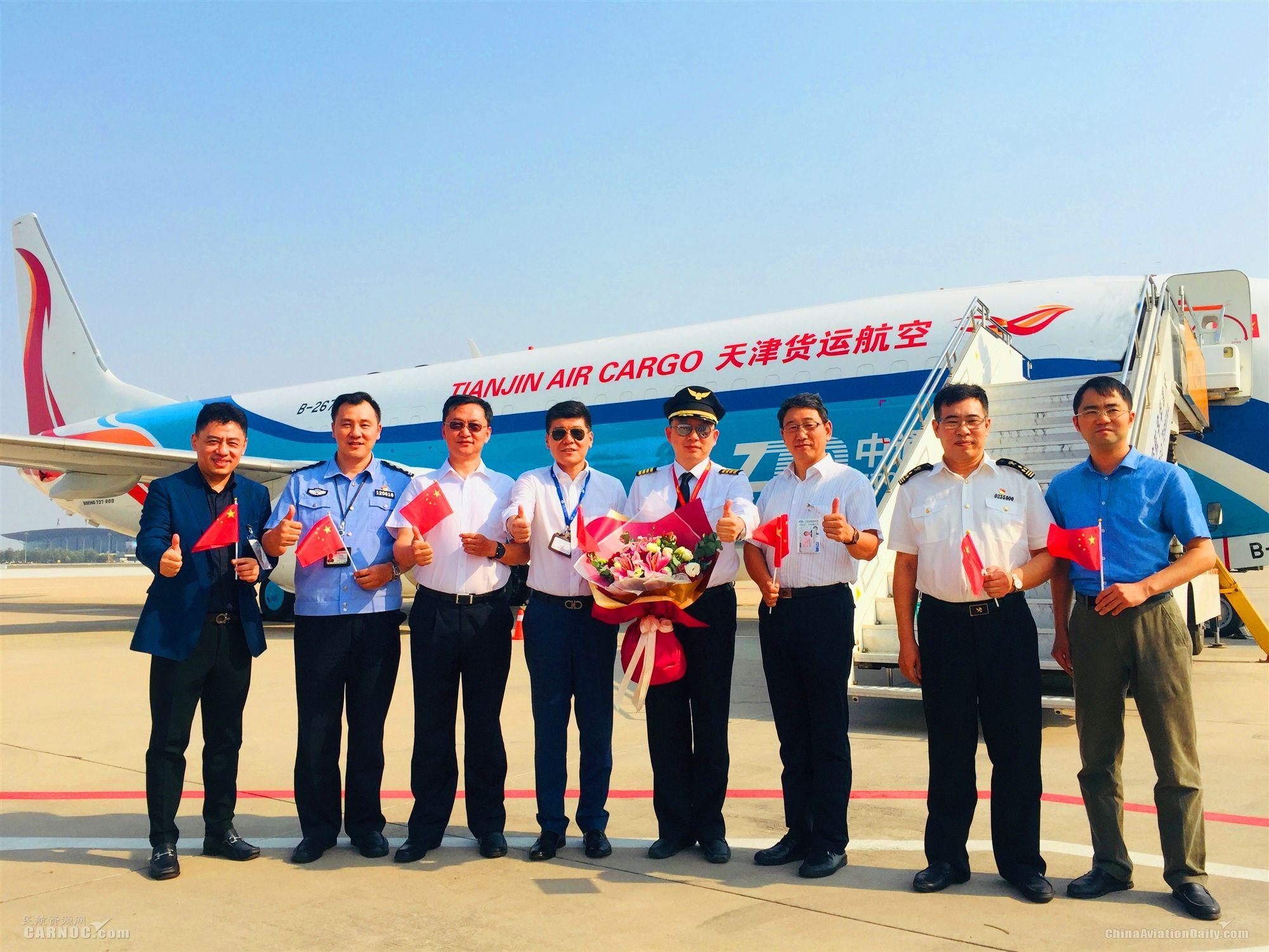 天津货运航空引进首架波音737-800型全货机