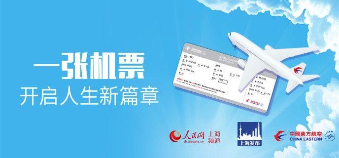 候选案例:一张机票开启人生新篇章 东航高校迎新群体营销