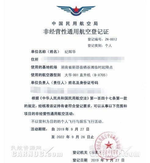 湖南颁出首个个人申请的非经营性通用航空登记证