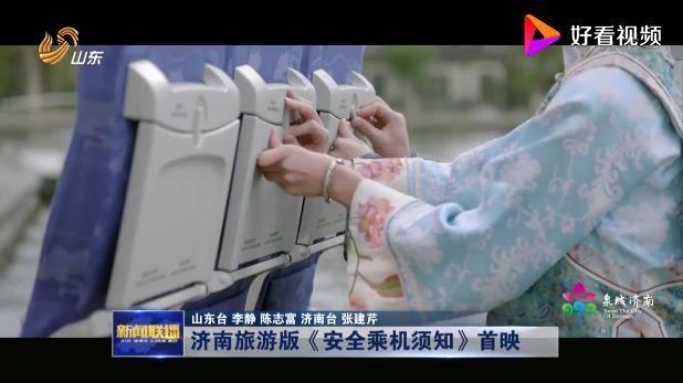 新闻联播山东台播放济南旅游版《安全乘机须知》首映