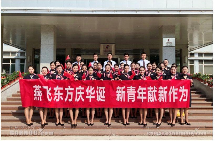 """东航山西分公司客舱部团委组织开展""""传帮带 庆华诞""""团日活动"""