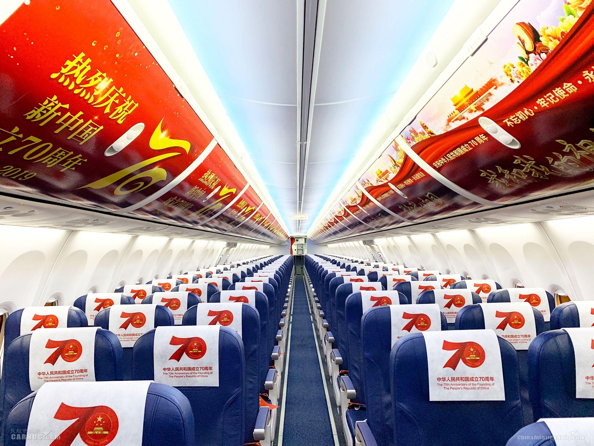 万米高空红旗飘飘,瑞丽航空祝祖国生日快乐