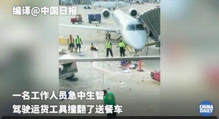 """機場送餐車""""暴走""""差點撞上飛機 還驚動了特朗普"""