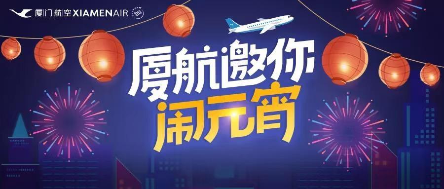 厦门航空节日营销 摄影:厦门航空